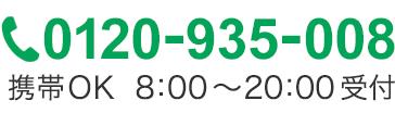 電話番号 0120-935-008